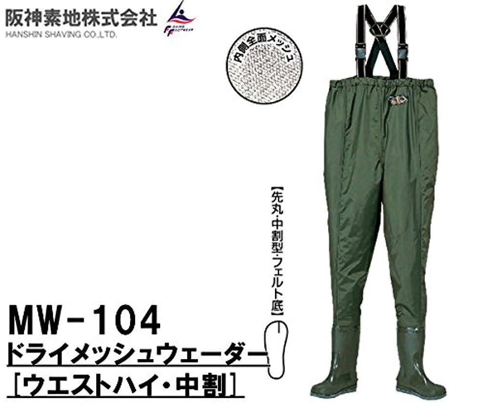 チャンスほとんどの場合起きろ阪神素地(ハンシンキジ) MW104 ドライメッシュウェーダー (ウエストハイ?中割)