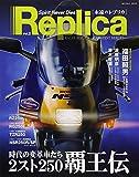 Replica vol.2 RZ250/350ーRG250ΓーTZR250ーNSR250 (Naigai Mook)