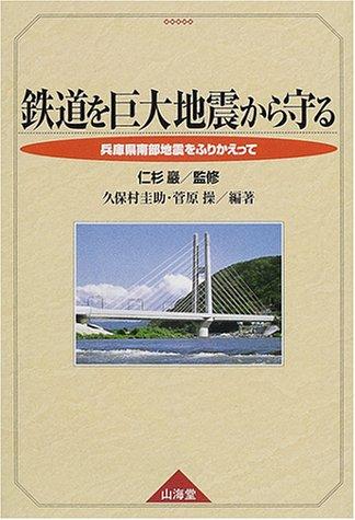 鉄道を巨大地震から守る―兵庫県南部地震をふりかえって