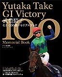 武豊騎手G1・100勝メモリアルブック (エンターブレインムック)の画像