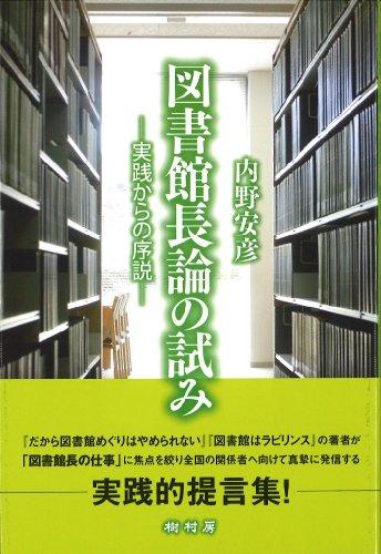 図書館長論の試みの詳細を見る