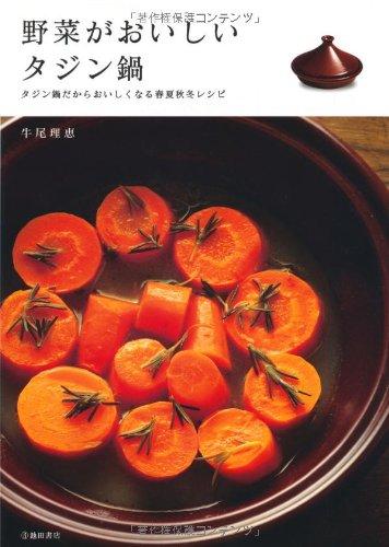 野菜がおいしいタジン鍋-タジン鍋だからおいしくなる春夏秋冬レシピの詳細を見る