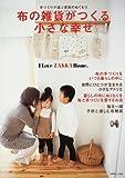 布の雑貨がつくる小さな幸せ―手づくりが運ぶ家族のぬくもり (I Love ZAKKA Home) 画像
