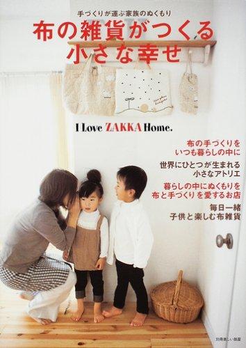 布の雑貨がつくる小さな幸せ—手づくりが運ぶ家族のぬくもり (I Love ZAKKA Home)