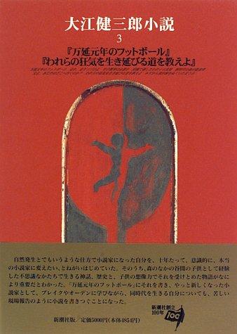 『万延元年のフットボール』『われらの狂気を生き延びる道を教えよ』 (大江健三郎小説)の詳細を見る