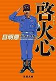 啓火心-Fire's out (双葉文庫) 画像