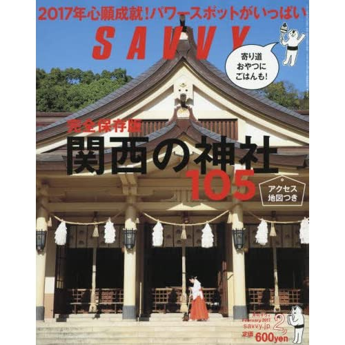 SAVVY(サヴィ) 2017年 02 月号 [雑誌]