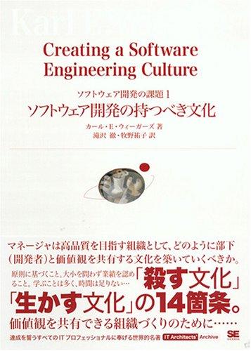 ソフトウェア開発の持つべき文化 IT Architects' Archive ソフトウェア開発の課題1の詳細を見る