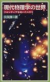 現代物理学の世界―フロンティアを拓いた人びと (岩波ジュニア新書 (309))