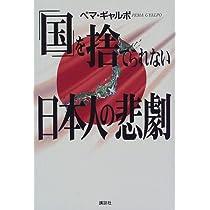 「国」を捨てられない日本人の悲劇
