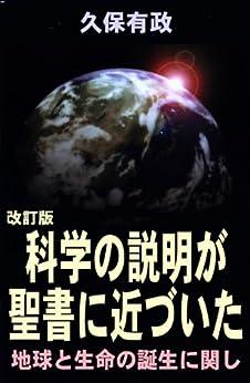 [久保有政]の【改訂版】科学の説明が聖書に近づいた-地球と生命の誕生に関し