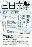 三田文学 2017年 02 月号 [雑誌]