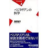 ベジタリアンの医学 (平凡社新書)