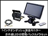 バックカメラ モニター セット 大型車に最適 7インチ/TFT液晶モニター/赤外線LED搭載(暗視機能)/12V/24V