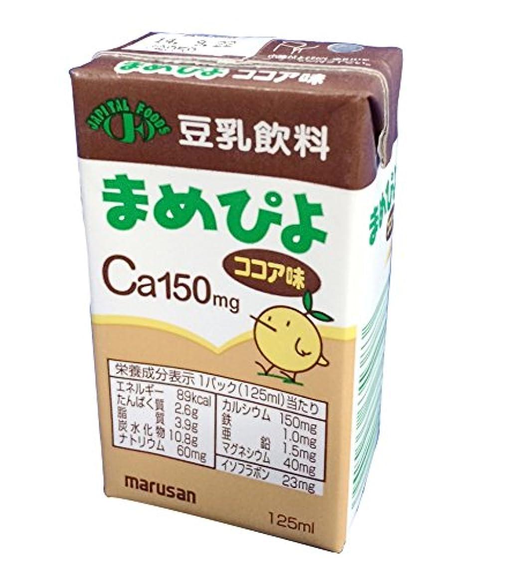 大量期待して呼びかけるまめぴよ ココア味 1ケース 125ml×24本 カルシウム強化(150mg含有) (ココア味)
