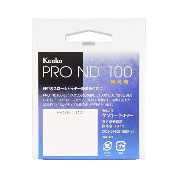 Kenko NDフィルター PRO-ND100...の紹介画像4