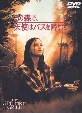 この森で、天使はバスを降りた [DVD]