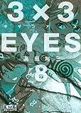 3×3EYES(8) (講談社漫画文庫)