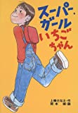 スーパー・ガールいちごちゃん (学研の新・創作シリーズ)
