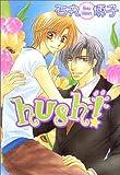 hush! (Dariaコミックス)
