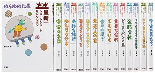 星新一ショートショートセレクション(全15巻セット)