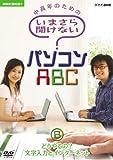 NHK趣味悠々 中高年のための いまさら聞けないパソコンABC B どうやるの?文字入力とインターネット [DVD]