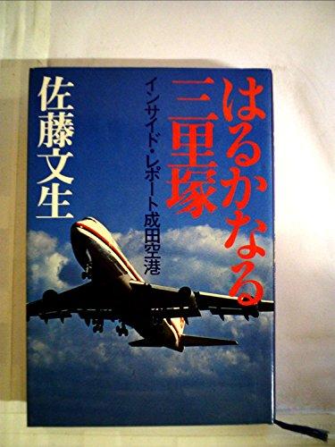 はるかなる三里塚―インサイド・レポート成田空港 (1978年)