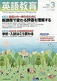 英語教育 2020年 03 月号 [雑誌]