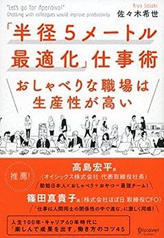 [佐々木希世]の「半径5メートル最適化」仕事術 おしゃべりな職場は生産性が高い
