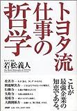 「トヨタ流仕事の哲学」若松 義人