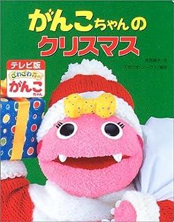 がんこちゃんのクリスマス\u2015テレビ版ざわざわ森のがんこちゃん〈5〉
