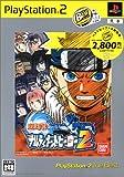 NARUTO -ナルト-ナルティメットヒーロー2 PlayStation 2 the Best