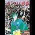 お~い!竜馬(18) (ヤングサンデーコミックス)