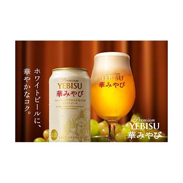 ヱビスビールの紹介画像11