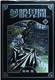 夢喰見聞 3 (Gファンタジーコミックス)