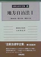 地方自治法〈2〉 (注解法律学全集)