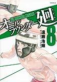 オールラウンダー廻(8) (イブニングKC)