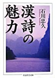 漢詩の魅力 (ちくま学芸文庫)