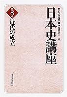 日本史講座〈8〉近代の成立
