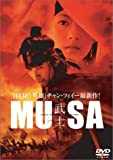 MUSA -武士- [DVD]