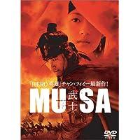 MUSA -武士-