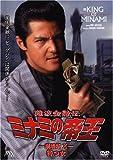 難波金融伝 ミナミの帝王 劇場版X 待つ女[DVD]