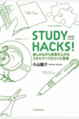 STUDY HACKS! Kindle版