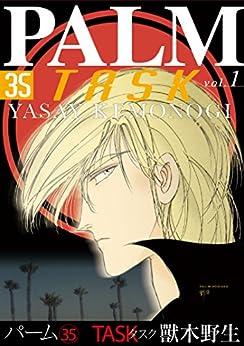 [獸木野生]のパーム (35) TASK vol.1 (ウィングス・コミックス)