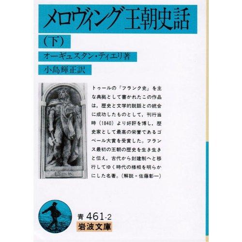 メロヴィング王朝史話〈下〉 (岩波文庫)の詳細を見る