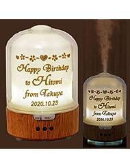 名入れ 名前 アロマディフューザー 加湿器 超音波式 還暦 誕生日 母の日 女性プレゼント