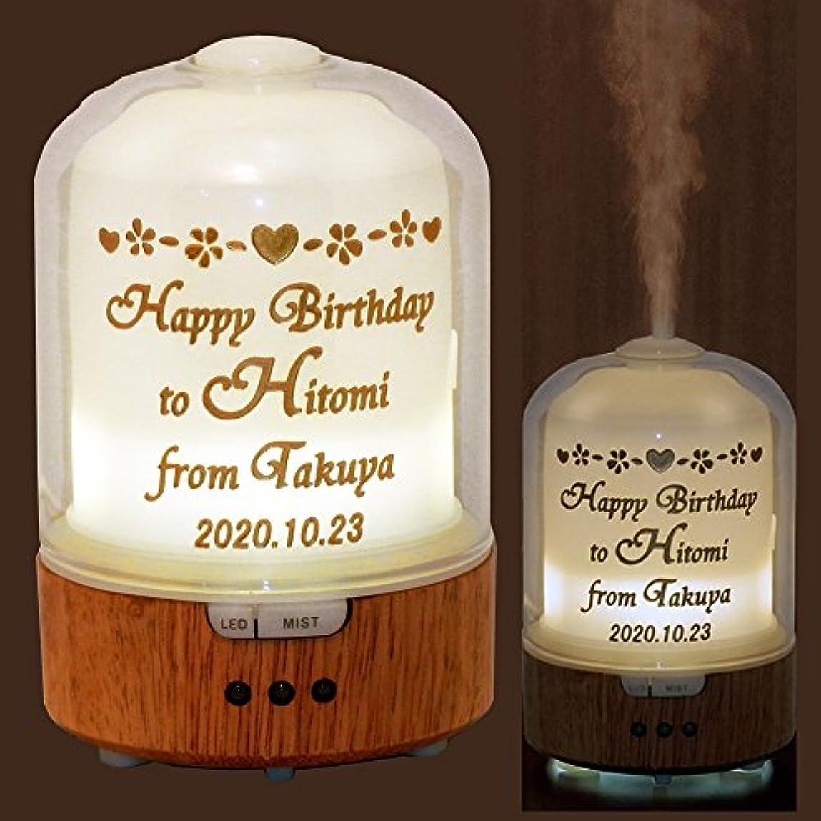 姿勢吸収フェードアウト名入れ 名前 アロマディフューザー 加湿器 超音波式 還暦 誕生日 母の日 女性プレゼント