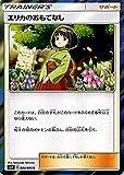 ポケモンカードゲーム SM9 拡張パック タッグボルト エリカのおもてなし R   ポケカ サポート トレーナーズカード 画像