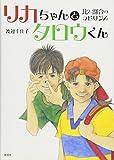 【Amazon.co.jp 限定】 リカちゃんとタロウくん 比と割合のラビリンス 画像