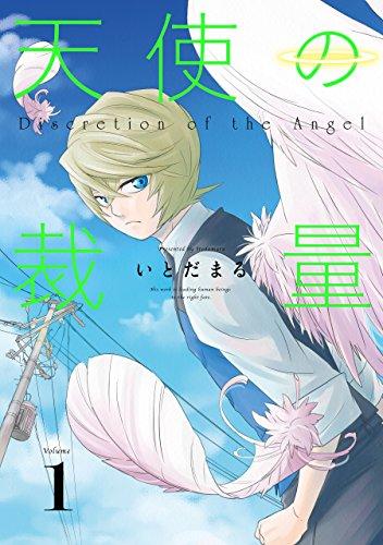 天使の裁量 1巻 (デジタル版ヤングガンガンコミックス)